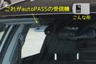 autopass-brikke.jpg