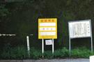maruyama-closed.jpg