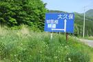 goreibitsu-sign.jpg