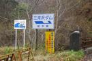 mikawasawa-dam.jpg
