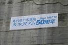 yagisawa-50ys.jpg