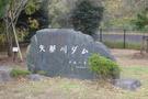 yanagawadam-rock.jpg