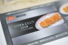 gyozaclub-2019.jpg