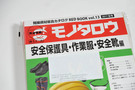 monotaro-catalog.jpg