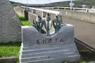 pirika-dam.jpg