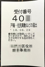 waiting-ticket.jpg