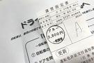 renew-ticket.jpg